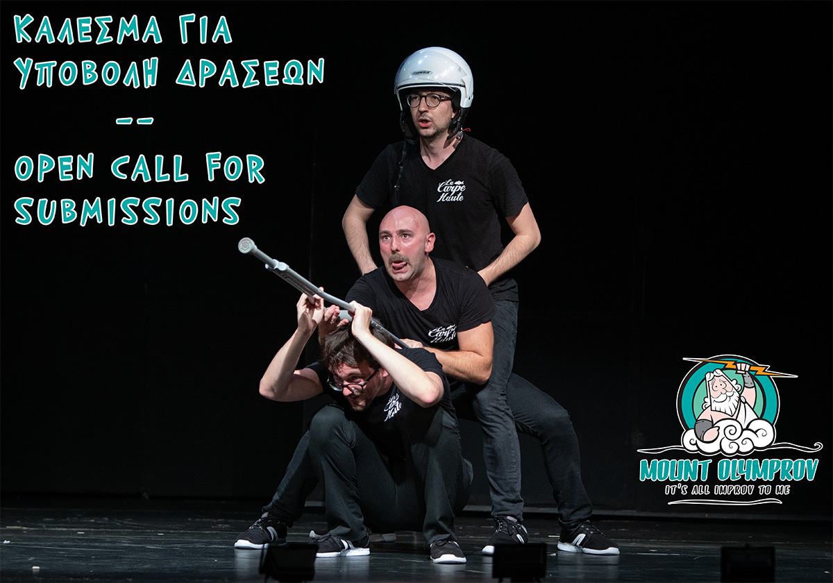 open call for improvisation submissions web